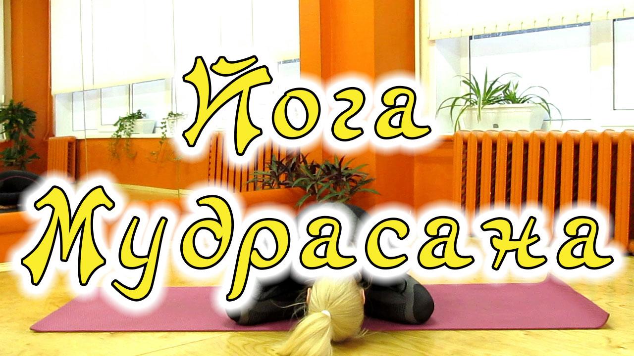 Йога Мудрасана