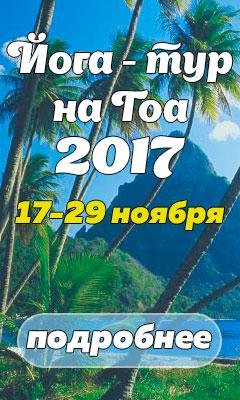 Йога - тур на Гоа