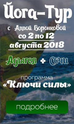 Йога - тур Сочи 2018