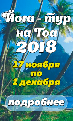 Йога - тур на ГОА 2018