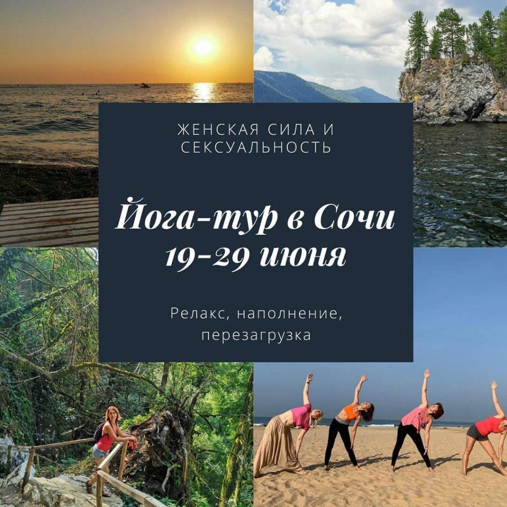 Йога-тур в Сочи - июнь 2021